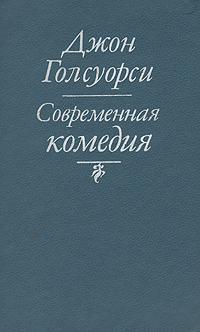 Джон Голсуорси Современная комедия джон голсуорси заключённый