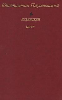Константин Паустовский Ильинский омут константин паустовский ильинский омут