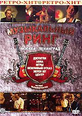 Музыкальный ринг: Москва-Ленинград авиа билеты москва минводы