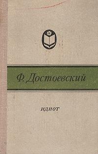 Ф. Достоевский Идиот
