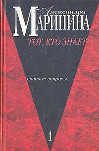 Александра Маринина Тот, кто знает. Книга 1. Опасные вопросы