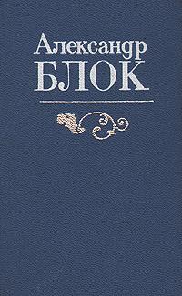 Александр Блок Александр Блок. Избранное александр блок о назначении поэта