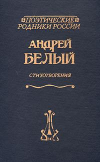 Андрей Белый Андрей Белый. Стихотворения андрей белый андрей белый на рубеже двух столетий