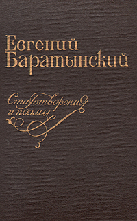 Евгений Баратынский Евгений Баратынский. Стихотворения и поэмы евгений абрамович баратынский стихотворения