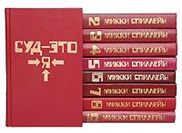 Микки Спиллейн Микки Спиллейн. Комплект из 9 книг микки спиллейн коп вышел из игры