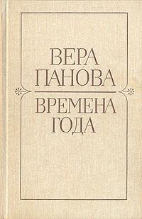 Вера Панова Времена года. Романы и рассказы