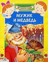 Мужик и медведь кузьмина м мужик и медведь