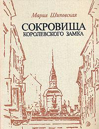 Мария Шиповская Сокровища королевского замка