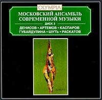 Юрий Каспаров,Московский ансамбль современной музыки,Алексей Виноградов Московский ансамбль современной музыки. Диск 3