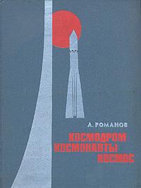 А. Романов Космодром. Космонавты. Космос