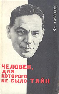 Юр. Корольков Человек, для которого не было тайн