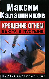 Максим Калашников Крещение огнем. Вьюга в пустыне