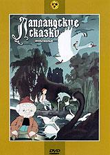 Лапландские сказки. Сборник мультфильмов стоимость