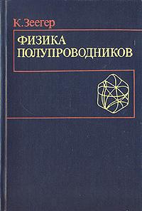 К. Зеегер Физика полупроводников
