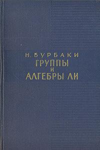 Н. Бурбаки Группы и алгебры Ли недорого