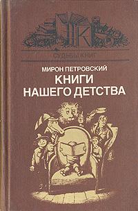 Мирон Петровский Книги нашего детства