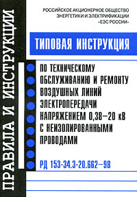 Типовая инструкция по техническому обслуживанию и ремонту воздушных линий электропередачи напряжением 0,38-20 кВ с неизолированными проводами указания по учёту и анализу в энергосистемах тех сост я распределительных сетей напряжением 0 38 20 кв с воздушными линиями рд 153 34 3 20 573 2001