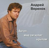 Андрей Веренок Андрей Веренок. Ангел мне сигналит крылом андрей бычков четвертый ангел апокастасиса