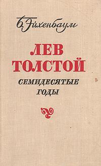 Б. Эйхенбаум Лев Толстой. Семидесятые годы