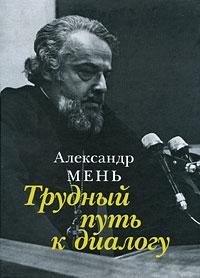 Александр Мень Трудный путь к диалогу