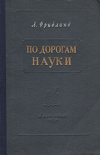 Л. Фридланд По дорогам науки