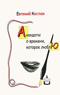 Евгений Костюк Анекдоты о времени, которое люблю
