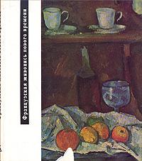 И. Жантон Французская живопись нового времени
