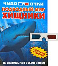 Е. О. Хомич, Д. И. Гордиевич Подводный мир. Хищники. Чудо-очки