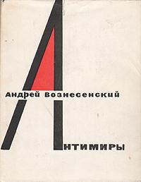 Андрей Вознесенский Антимиры. Избранная лирика