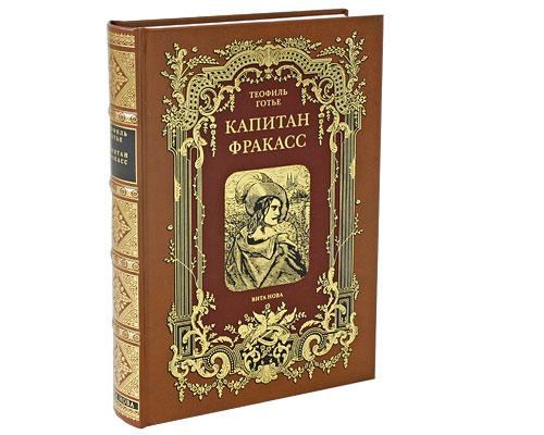 Капитан Фракасс (подарочное издание). Теофиль Готье