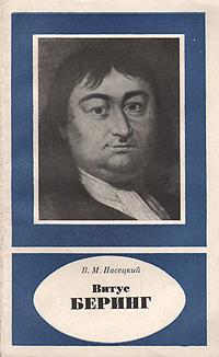 Витус Беринг (1681 - 1741)