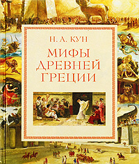 Н.А. Кун Мифы Древней Греции