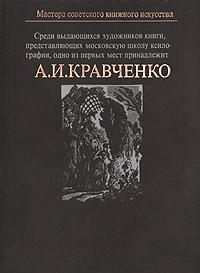 И. Г. Сапего Алексей Ильич Кравченко цены
