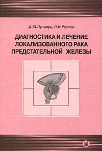 Д. Ю. Пушкарь, П. И. Раснер Диагностика и лечение локализованного рака предстательной железы