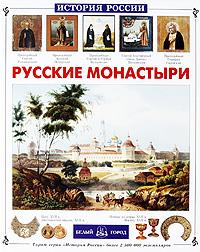 Инесса Чудовская Русские монастыри вытяни иона и большая рыба история о человеке который хотел убежать от бога