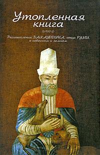 Валад Бахауддин Утопленная книга. Размышления Бахауддина, отца Руми, о небесном и земном утопленная книга