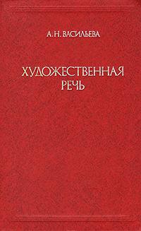 А. Н. Васильева Художественная речь