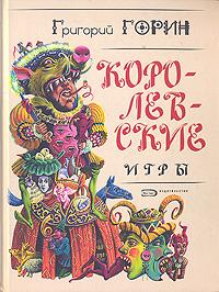 Григорий Горин Королевские игры