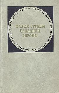 Малые страны Западной Европы Книга входит в серию «Экономика...