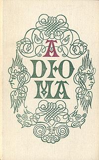 А. Дюма. Собрание романов в трех томах. Том 2. А. Дюма