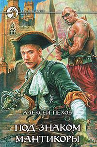 Алексей Пехов Под знаком мантикоры