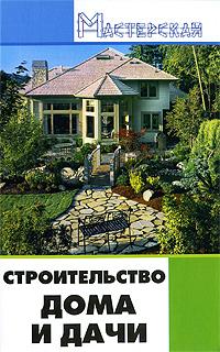 И. Н. Кузнецов Строительство дома и дачи