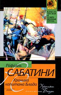 Рафаэль Сабатини Хроника капитана Блада