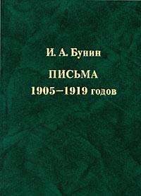 И. А. Бунин И. А. Бунин. Письма 1905-1919 годов
