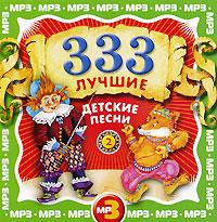 Фото - 333 лучшие детские песни. Часть 2 (mp3) энтин ю антошка книжка раскраской