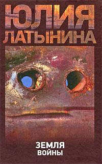 Юлия Латынина Земля войны