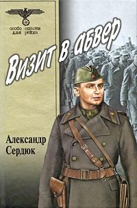 Александр Сердюк Визит в абвер