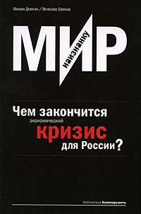Михаил Делягин, Вячеслав Шеянов Мир наизнанку. Чем закончится экономический кризис для России?