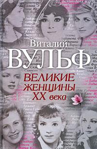 Виталий Вульф, Серафима Чеботарь Великие женщины XX века