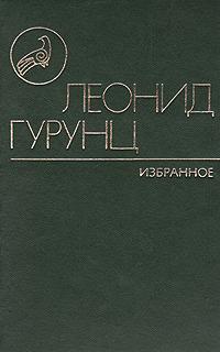 Леонид Гурунц Леонид Гурунц. Избранное